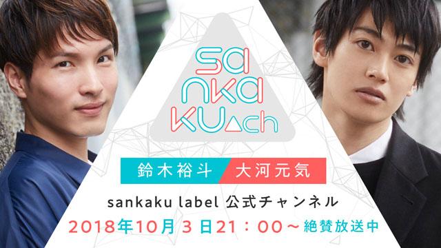 【10月3日21時~】sankaku▲ch#7【MC:大河元気さん、ピンチヒッター:大須賀純さん】