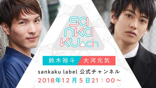 【12月5日21時~】sankaku▲ch#9【MC:鈴木裕斗さん、大河元気さん/ゲスト:土岐隼一さん】