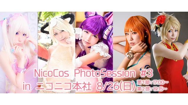 8/26(日)Nicocos PhotoSession #3 開催!
