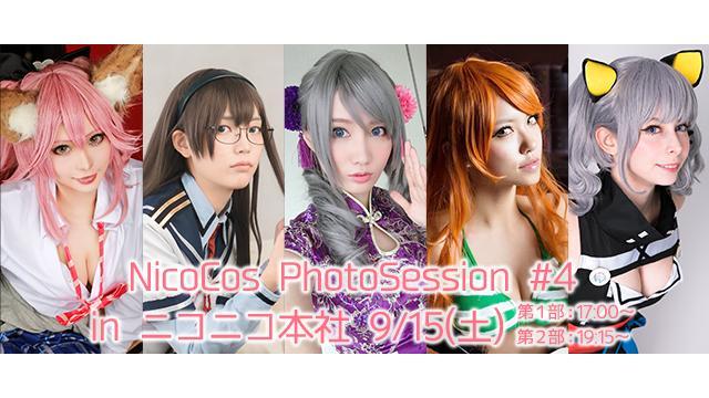 9/15(土)Nicocos PhotoSession #4 開催!
