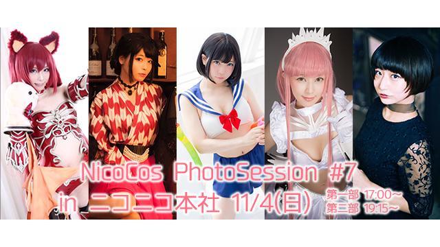 11/4(日)NicoCos PhotoSession #7 開催!