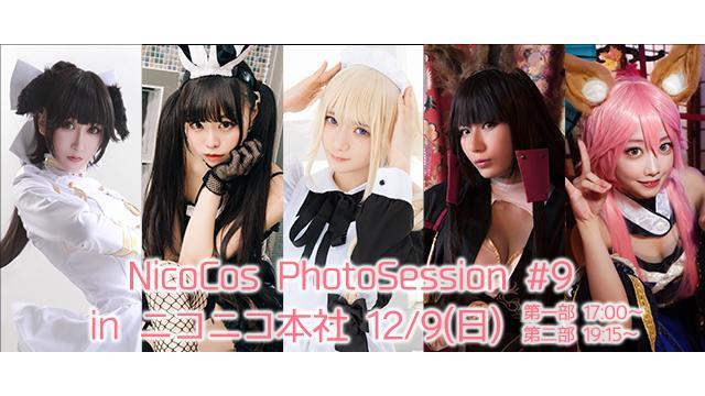 12/09(日)NicoCos PhotoSession #9 開催!