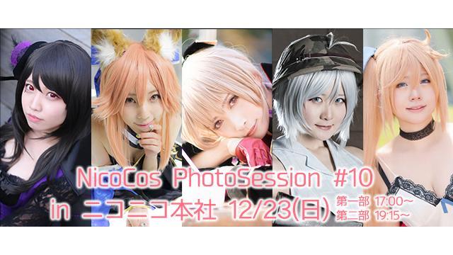12/23(日)NicoCos PhotoSession #10 開催!