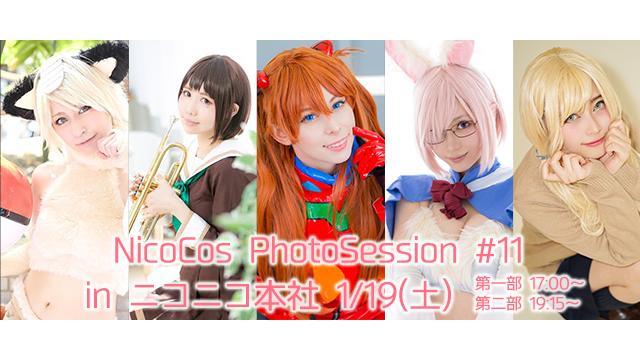 1/19(土)NicoCos PhotoSession #11 開催!