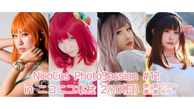 2/10(日)NicoCos PhotoSession #12 開催!