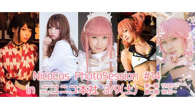 3/9(土)NicoCos PhotoSession #14 開催!