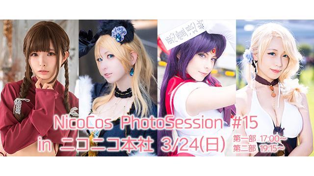 3/24(日)NicoCos PhotoSession #15 開催!