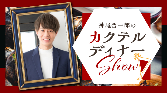 第23回『神尾晋一郎のカクテルディナーShow』放送のお知らせ