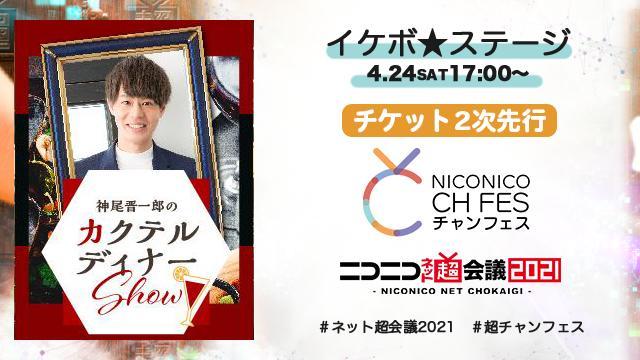 【二次先行】ニコニコ超会議2021 超声優祭 イケボ☆ステージ 現地来場チケット先行(抽選)のお知らせ