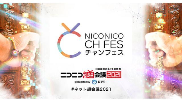ニコニコ超会議2021 超声優祭 イケボ☆ステージ 現地来場チケット一般販売・ネットチケット販売開始のお知らせ