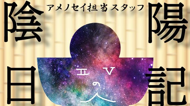陰陽日記:くんちゃんのボイスを崇めよ #アメノ1000円