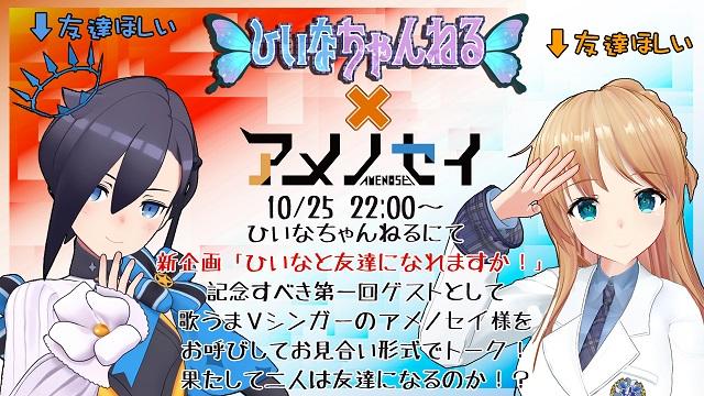 【アメノセイ出演情報】10/25(日)22:00~ 『ひいなと友達になれますか!』