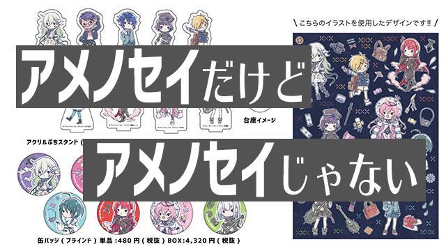 【11/28発売!!】アメノセイ1stアルバム『Log』のキャラクターがグッズになりました