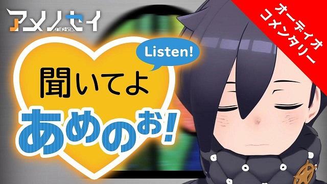 今週の #アメチャン限定 動画『聞いてよ あめのぉ!懺悔室!』オーディオコメンタリー