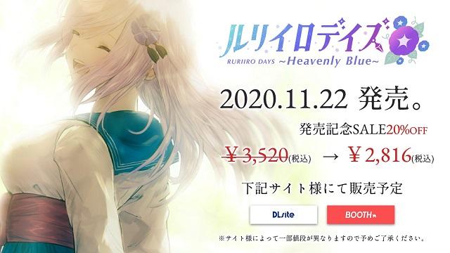 【本日発売】ゲーム『ルリイロデイズ』 アメノセイ出演してます!