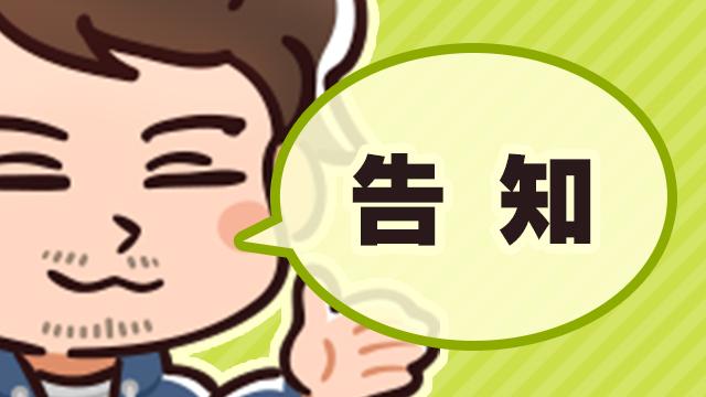『ラジオ よっちんの今夜ウチこいよ!』チャンネル開設のお知らせ!