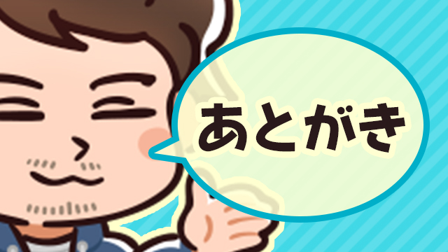 【画像アリ】第14回放送あとがき