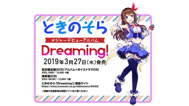 【先行公開】ビクターからデビュー&フルアルバム「Dreaming!」発売決定…そして夢といえば?