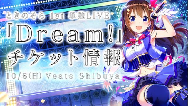 【お知らせ】ときのそら1stワンマンライブ『Dream!』一般抽選販売情報