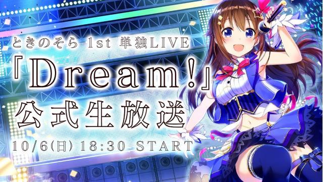 【お知らせ】ときのそら1stワンマンライブ『Dream!』ファンクラブ独占生配信が決定!!