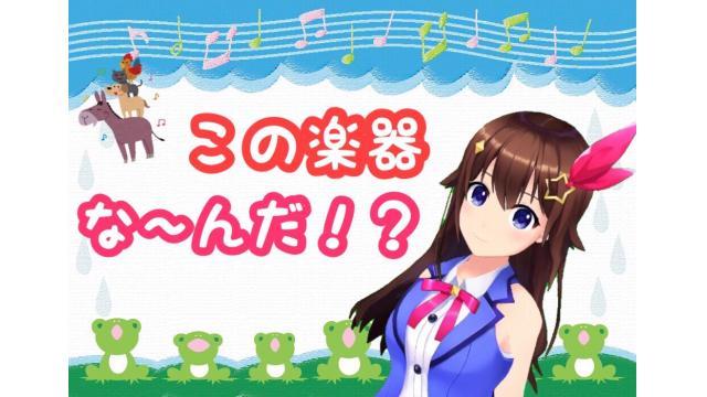 【会員限定】珍しい楽器がいっぱいだぞ!?(๑╹ᆺ╹)