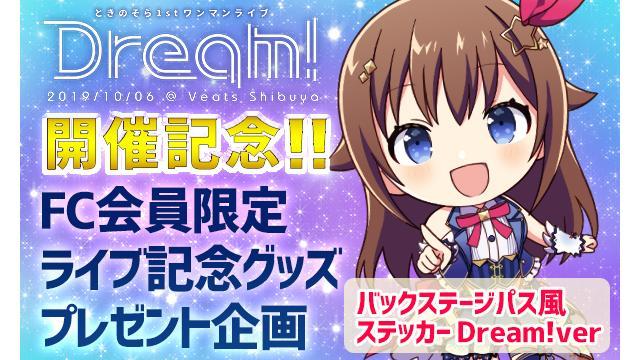 ときのそら1stワンマンライブ『Dream!』開催記念 FC会員限定LIVE記念グッズ全員プレゼント