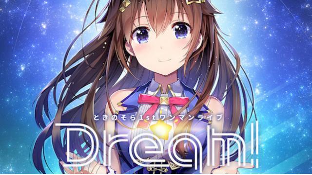 【ときのそら】『Dream!』おつかれさまでした!!