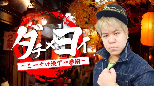 【ご挨拶】ダチ×ヨイ チャンネル開設について