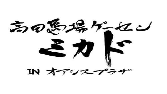 「高田馬場ゲーセン ミカド」有料チャンネル開設のご挨拶