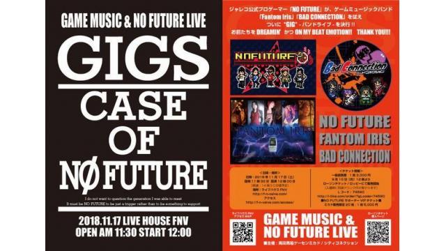 """11月17日(土)開催/ライブイベント「""""GIGS"""" CASE OF NO FUTURE」のお知らせ!"""