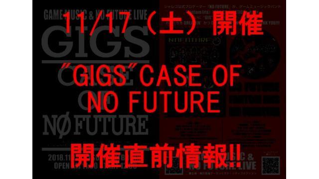 """【11/17開催】「""""GIGS"""" CASE OF NO FUTURE」開催直前情報!"""