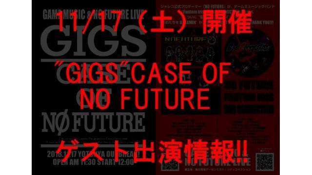 """【11/17開催】「""""GIGS"""" CASE OF NO FUTURE」ゲスト出演情報!"""