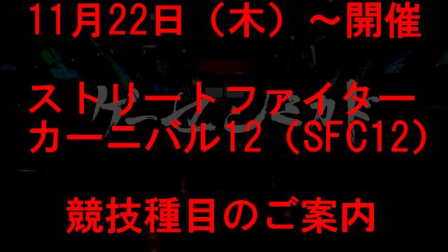 【11月22日~開催】「ストリートファイターカーニバル(SFC)12」競技種目のお知らせ