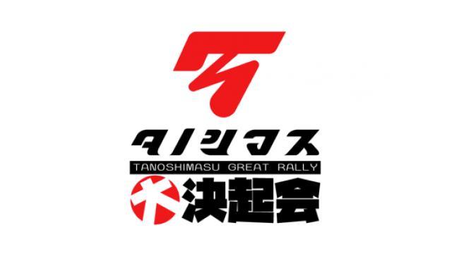 【12月22日開催】「タノシマス大決起会」のお知らせ!