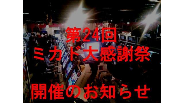 【11月25日開催】第24回ミカド大感謝祭のお知らせ!