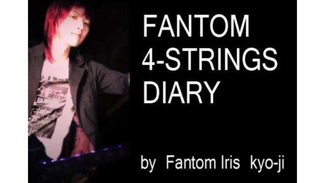 【「Fantom iris」ベーシスト】kyo-jiの四弦日記(その1)