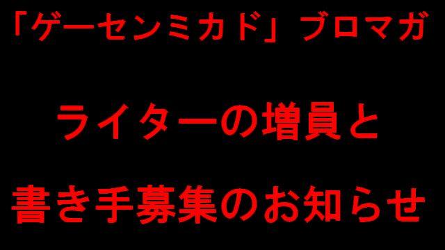 【お知らせ】ゲーセンミカドのブロマガライターが増えます!