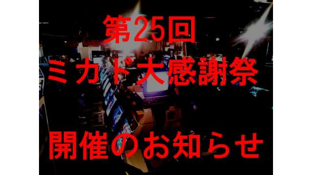 【1月2・3日開催】第25回ミカド大感謝祭のお知らせ!