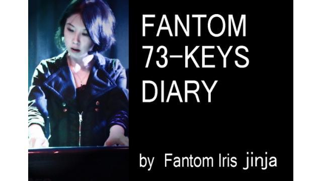 【「Fantom iris」キーボーディスト】じんじゃの七十三鍵日記(その1)