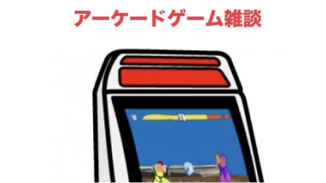 3月23日(土)開催/「ミカド事件簿出張版 アーケードゲーム雑談3」のお知らせ!