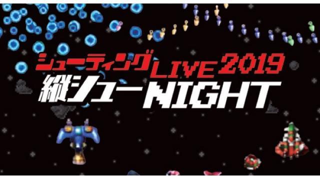 2月21日(木)開催/「ファミ通コンサートシューティングLIVE 縦シューNIGHT」のお知らせ!