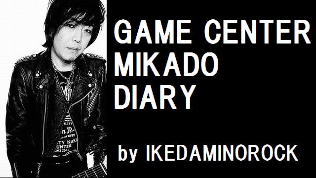 【ミカド店長イケダミノロックの業務日誌】大コケゲームは中小ゲーセンを助ける(その2)