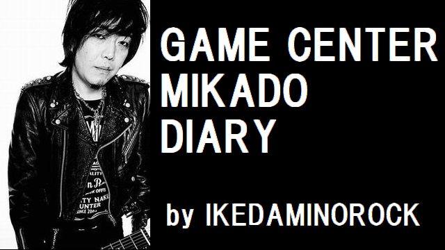 【ミカド店長イケダミノロックの業務日誌】大コケゲームは中小ゲーセンを助ける(その3)