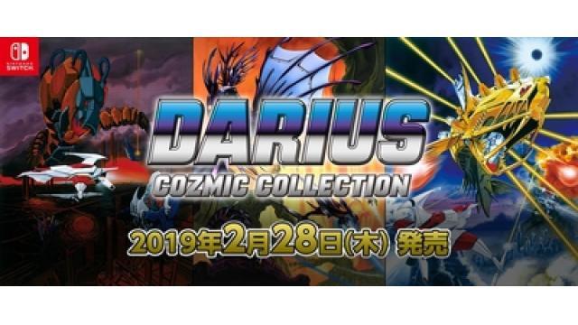 【お知らせ】『ダライアス コズミックコレクション』特典CDにイケダ店長がギターで参加してます!