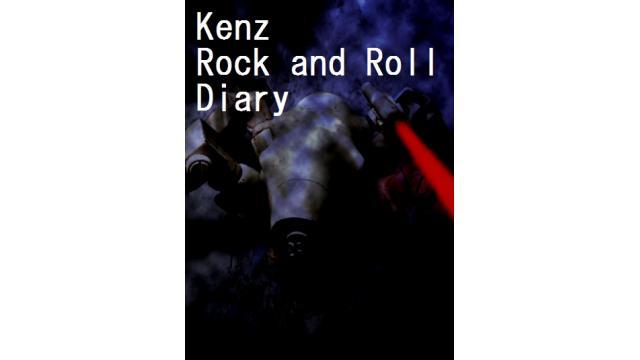 【kenzのロケンローな日々】■しょの3「健康管理にアルコール消毒!」