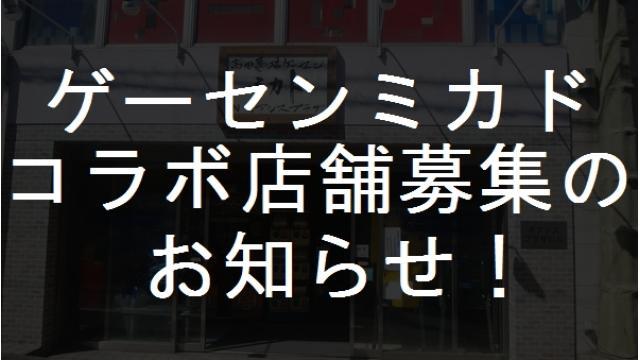 「ゲーセン ミカド」コラボ店舗募集のお知らせ!
