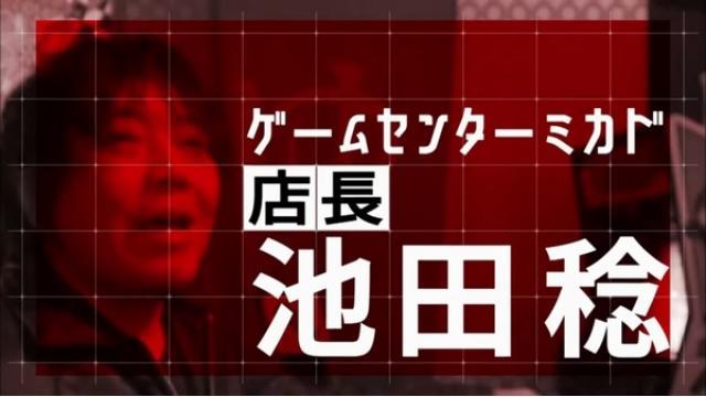 【メディア出演】テレビ東京『続きぃぃeeeee!電脳HUMAN』にイケダ店長が出演しました!