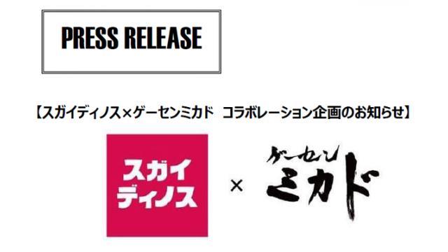 【プレスリリース】6月1日(土)「スガイディノス×ゲーセンミカド コラボレーション企画のお知らせ」
