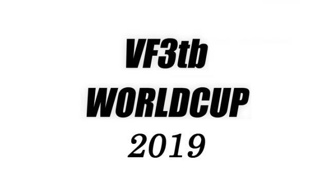 7月20日(土)開催/「バーチャファイター3tb WORLD CUP 2019」のお知らせ