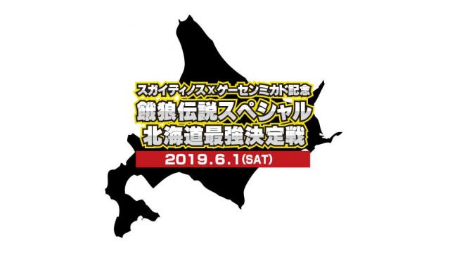 6月1日(土)開催/「スガイディノス×ゲーセンミカド記念ガロスペ大会」エントリー開始のお知らせ!